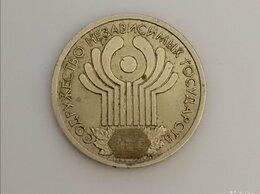 Монеты - 1 рубль. 10-летие снг, 0