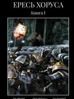 Художественная литература - Warhammer 40000 Ересь Хоруса. Книга I, 0