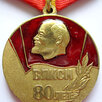 Памятные, юбилейные медали (новые). по цене 450₽ - Дипломы, медали, значки, фото 4