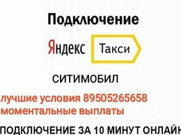 Водитель - Приглашаем водителей в Яндекс такси на своем…, 0