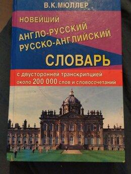 Словари, справочники, энциклопедии - Англо-Русский, Русско-Английский словарь.…, 0