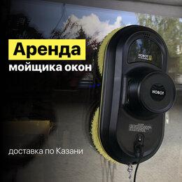Стеклоочистители - Робот мойщик окон аренда, 0