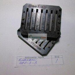 Аксессуары, запчасти и оснастка для пневмоинструмента - Клапан Cб.401 3 3 для воздушного компрессора, 0