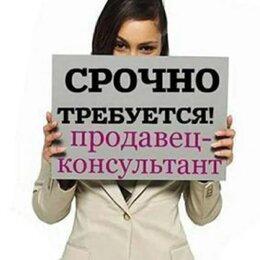 Продавец - Продавец- консультант требуется, 0