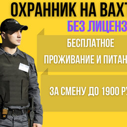 Охранники - Охранник на склад/Вахта в г Москва от 15 смен/Питание и проживание бесплатное, 0