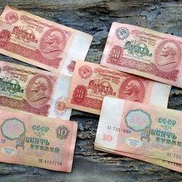 Банкноты - Деньги СССР (купюры СССР) 1991, 1992 г.г., 0