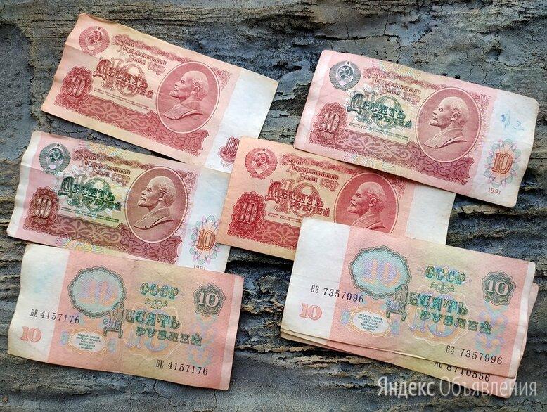 Деньги СССР (купюры СССР) 1991, 1992 г.г. по цене 1₽ - Банкноты, фото 0