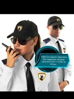Охрана и безопасность - Подработка. Оплата по факту!, 0
