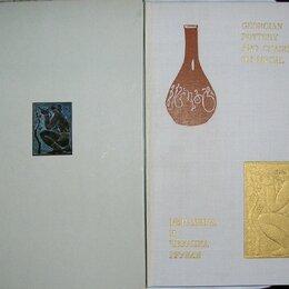 Искусство и культура - Керамика и чеканка Грузии. Ерлашова С. 1975 г., 0