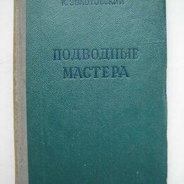 Художественная литература - Золотовский К. Подводные мастера. , 0
