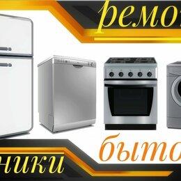Ремонт и монтаж товаров - Ремонт бытовой техники. , 0