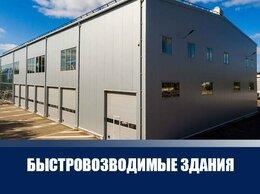 Готовые строения - Быстровозводимые здания, ангары, павильоны из…, 0