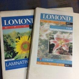 Расходные материалы для ламинаторов - Пленки для пакетного ламинирования, 0