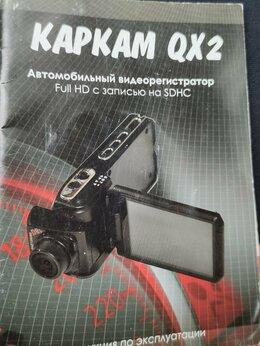 Автоэлектроника - Видеорегистратор каркам  qx2, 0