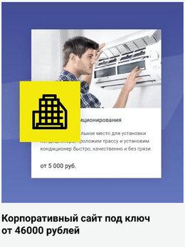 IT, интернет и реклама - Корпоративный сайт под ключ, 0