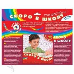 Дидактические карточки - Дрофа 1049 Набор карточек Скоро в школу, 0