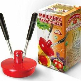 Консервные ножи и закаточные машинки - Ключ закаточный автомат Машенька машинка обжимная для консервирования, 0