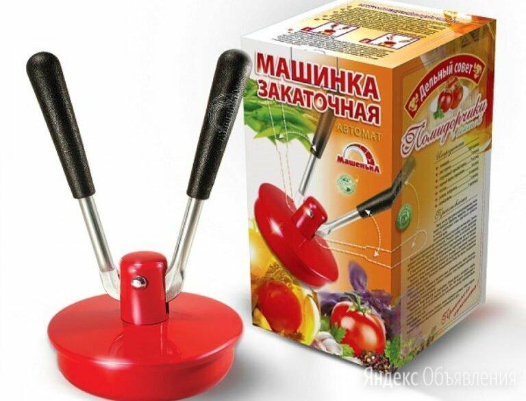 Ключ закаточный автомат Машенька машинка обжимная для консервирования по цене 990₽ - Консервные ножи и закаточные машинки, фото 0