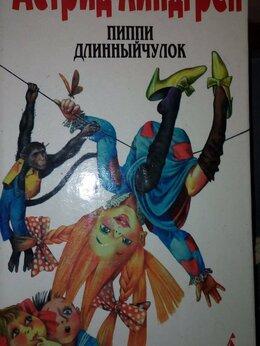 Детская литература - А.Линдгрен Пиппи длинный чулок, 0
