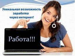 Менеджер - офис-менеджер онлайн, 0