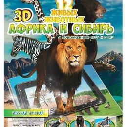 Словари, справочники, энциклопедии - Devar Kids 37 3D-Книга Мир животных Африка и Сибирь, наклейки, А4 мягк. обложка, 0