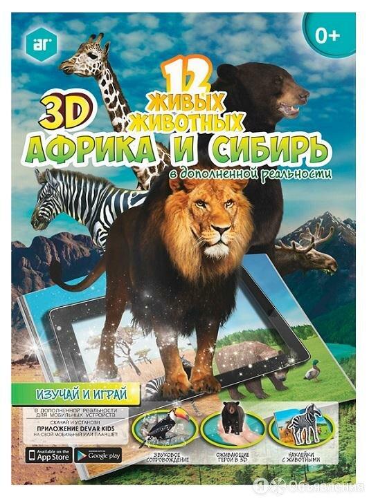 Devar Kids 37 3D-Книга Мир животных Африка и Сибирь, наклейки, А4 мягк. обложка по цене 240₽ - Раскраски и роспись, фото 0