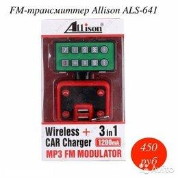 Усилители и ресиверы - Модулятор FM-трансмиттер ALS-641, Bluetooth, 2 USB, 0