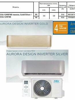 Кондиционеры - Сплит-система MDV Aurora Design 3D DC-inverter…, 0
