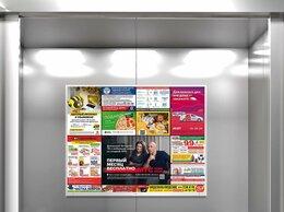 IT, интернет и реклама - Реклама в лифтах, 0