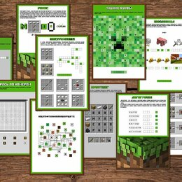 Настольные игры - Квест в стиле Майнкрафт  своими руками  дома и на улице, 0