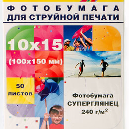 Бумага и пленка - Фотобумага Hi-Image Paper суперглянцевая односторонняя, 10x15 см, 240 г/м2, 50 , 0