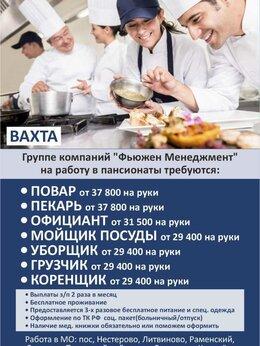 Посудомойщица - Мойщик посуды, 0