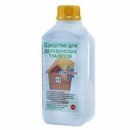 Аксессуары, комплектующие и химия - Средство Летом и Зимой жидкое 1 л всесезонное для уличной ямы туалета, 0