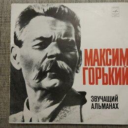 Виниловые пластинки - МАКСИМ ГОРЬКИЙ - Звучащий альманах 2LP, 0