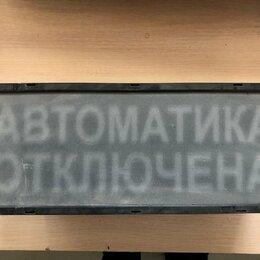 """Информационные табло - Табло """"Автоматика отключена"""". В взрывозащищенном корпусе., 0"""