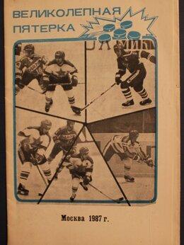 Спортивные карточки и программки - Хоккей. Великолепная пятерка (изд. Москва, 1987), 0