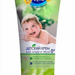 Кремы и присыпки - Крем детский для лица и тела Солнце и Луна 75 г, 0