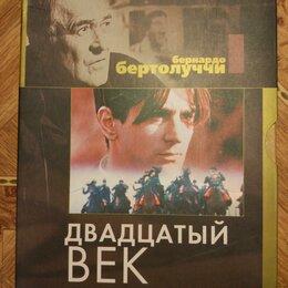 Видеофильмы - ДВАДЦАТЫЙ ВЕК Бернардо Бертолуччи (2 DVD,диджипак,слипкейс) , 0