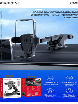 """Держатели для мобильных устройств - Авто держатель """"BOROFONE BH38"""" черный, 0"""