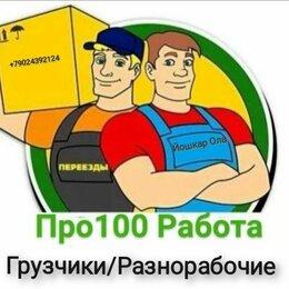 Грузчики - Услуги грузчиков и разнорабочих, 0