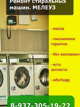 Бытовые услуги - Ремонт стиральных машин в Мелеузе, Юмагузино,…, 0