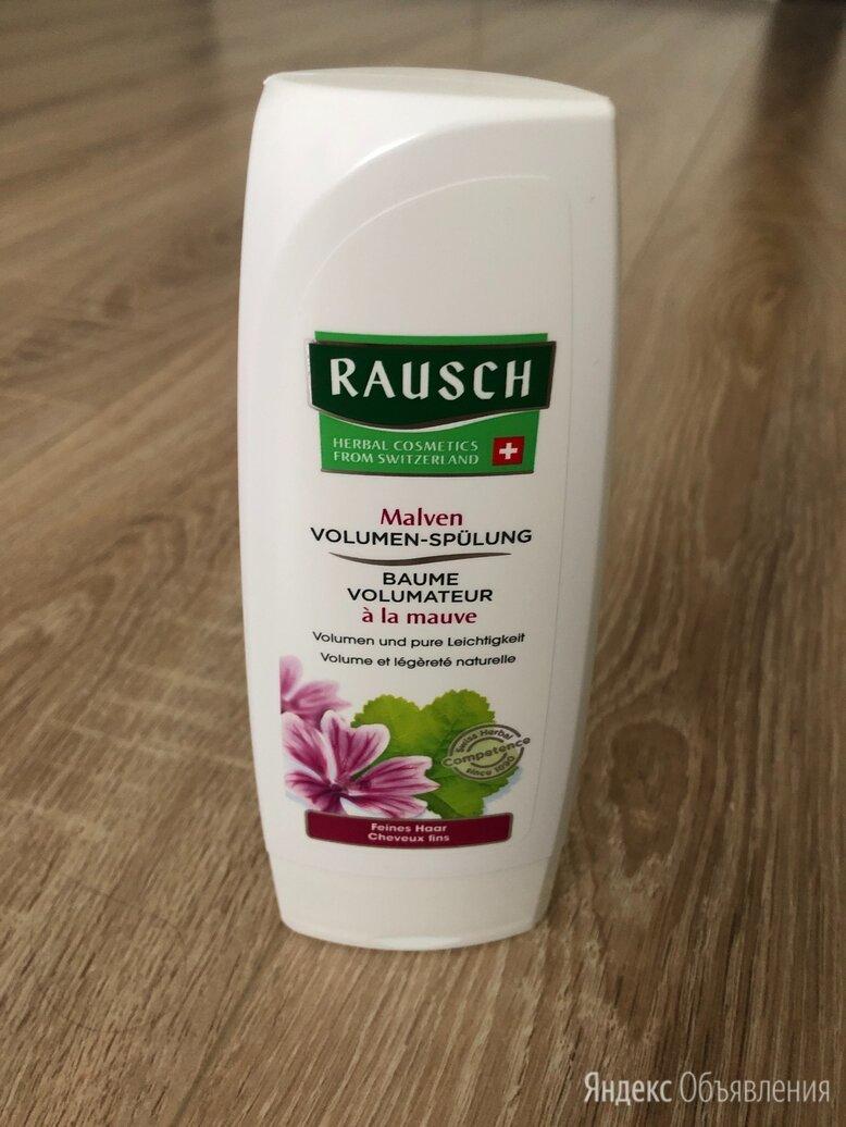 Кондиционер Rausch для объема  по цене 500₽ - Ополаскиватели, фото 0