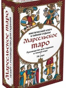 Товары для гадания и предсказания - Марсельское Таро (78 карт + инструкция), 0