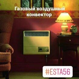 Обогреватели - Конвектор газовый, электрический, сжиженный газ, 0