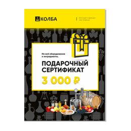 Настольные игры - Сертификат для магазина Колба на 3000 рублей, 0