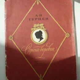Детская литература - Сорока-воровка. А.И. Герцен, 0