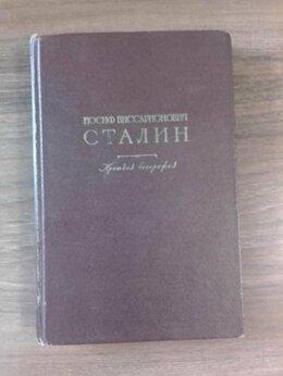 Прочее - И.В.Сталин. Краткая биография., 0