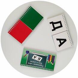 Дидактические карточки - Перекидное табло букв и слогов , 0