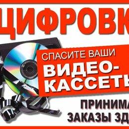 Фото и видеоуслуги - Оцифровка видео-аудио и кино-фото материалов, 0