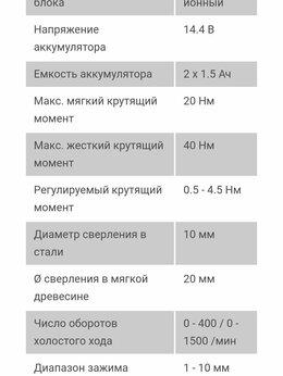 Шуруповерты - Дрель шуруповёрт Метабо+ зарядное устройство+2…, 0